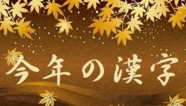 s-kanji