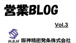 営業ブログ アイキャッチ